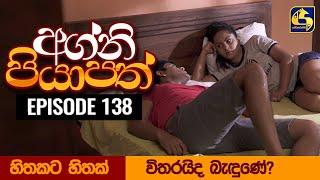 Agni Piyapath Episode 138 || අග්නි පියාපත්  ||  19th February 2021 Thumbnail
