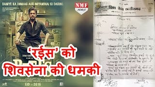 मुश्किल में फंस सकती है Raees, Film को मिली Shiv Sena की धमकी