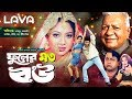 Fuler Moto Bou | ফুলের মত বউ | Shabnur | Ferdous | Nasrin | Super Hit Bangla Movie 2019