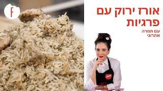אורז ירוק עם פרגיות של תמרה אהרוני
