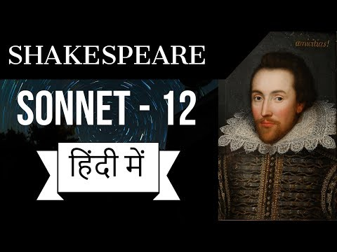 English Poems - Sonnet 12 by William Shakespeare - When I do count the clock that tells the time,