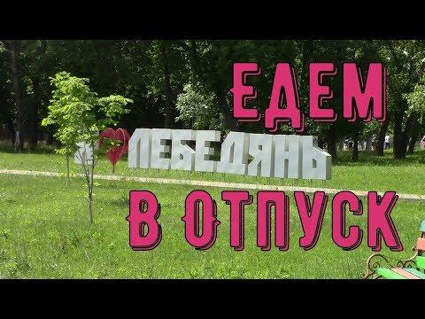 Едем в отпуск.  Из Москвы в Лебедянь