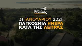 Για την Παγκόσμια Μέρα Κατά της Λέπρας 2021 - Παντελής Ποιητής