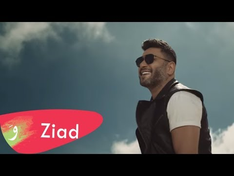 Ziad Bourji Mech Taye Official Music Video 2018 زياد برجي مش طايق