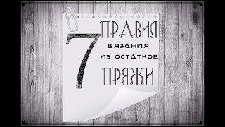 7 правил вязания из остатков пряжи