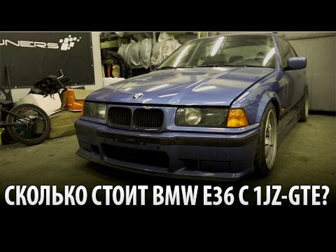 Обзор и стоимость проекта BMW E36 + 1JZ-GTE. Тест BMW M235i.