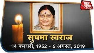 दिल का दौरा पड़ने के बाद पूर्व विदेश मंत्री Sushma Swaraj का निधन