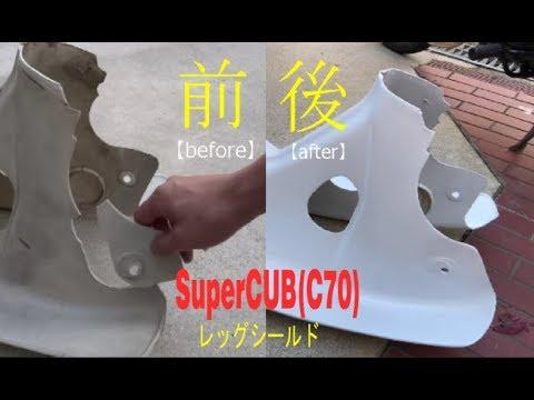 30年放置のC70行灯カブ レストアPart6 レッグシールドの補修・塗装素人レストアDIYI will repair Honda's shield