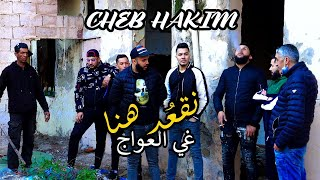 Cheb Hakim 2021 Neg3od Hna Ghi L3waj نڤعد هنا غي العواج Avec Amine La Colombe