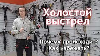 видео арбалет купить москва