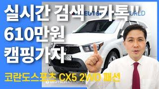 SUV 코란도스포츠 CX5 가성비중고차 무한최저가 어디…