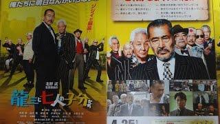 龍三と七人の子分たち B 2015 映画チラシ 2015年4月25日公開 【映画鑑賞...