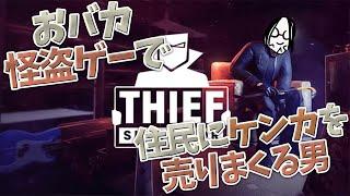 【切り抜き動画】癖になってんだ…もの盗むの-Thief Simulator-【アルランディス/ホロスターズ】