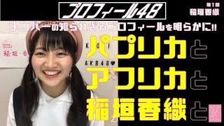おうちから、ニッポンを元気に!!「OUC48プロジェクト」 https://ameblo.jp/akihabara48/entry-12589775744.html OUC48メンバーをより深く知っていただくために48個の ...