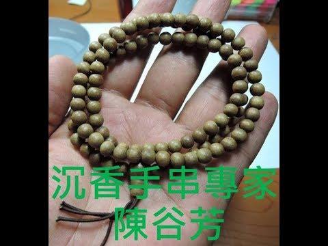 特價中 特價品售完即恢復原價 3R1越南芽庄A+油性高沉香 108顆手珠6mm約9g