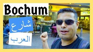 المانيا - بوخم: شارع العرب - شارع المطاعم السورية