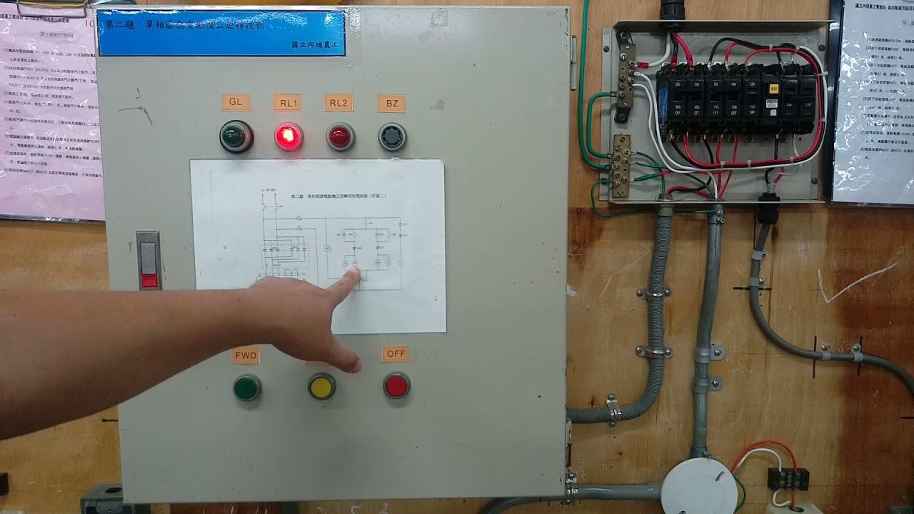 室內配線丙級-第二題 單相感應電動機正逆轉控制電路-動作流程測試