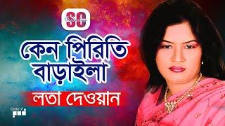 Lata Dewan - Keno Piriti Baraila   কেন পিরিতি বাড়াইলা   Bangla Baul Gaan   SCP