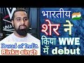 India के शेर ने किया WWE में debut । INDIAN wrestler RINKU SINGH debut in WWE ।