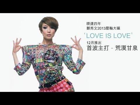 鄭秀文 Sammi Cheng - 荒漠甘泉 (歌詞版) 【官方】