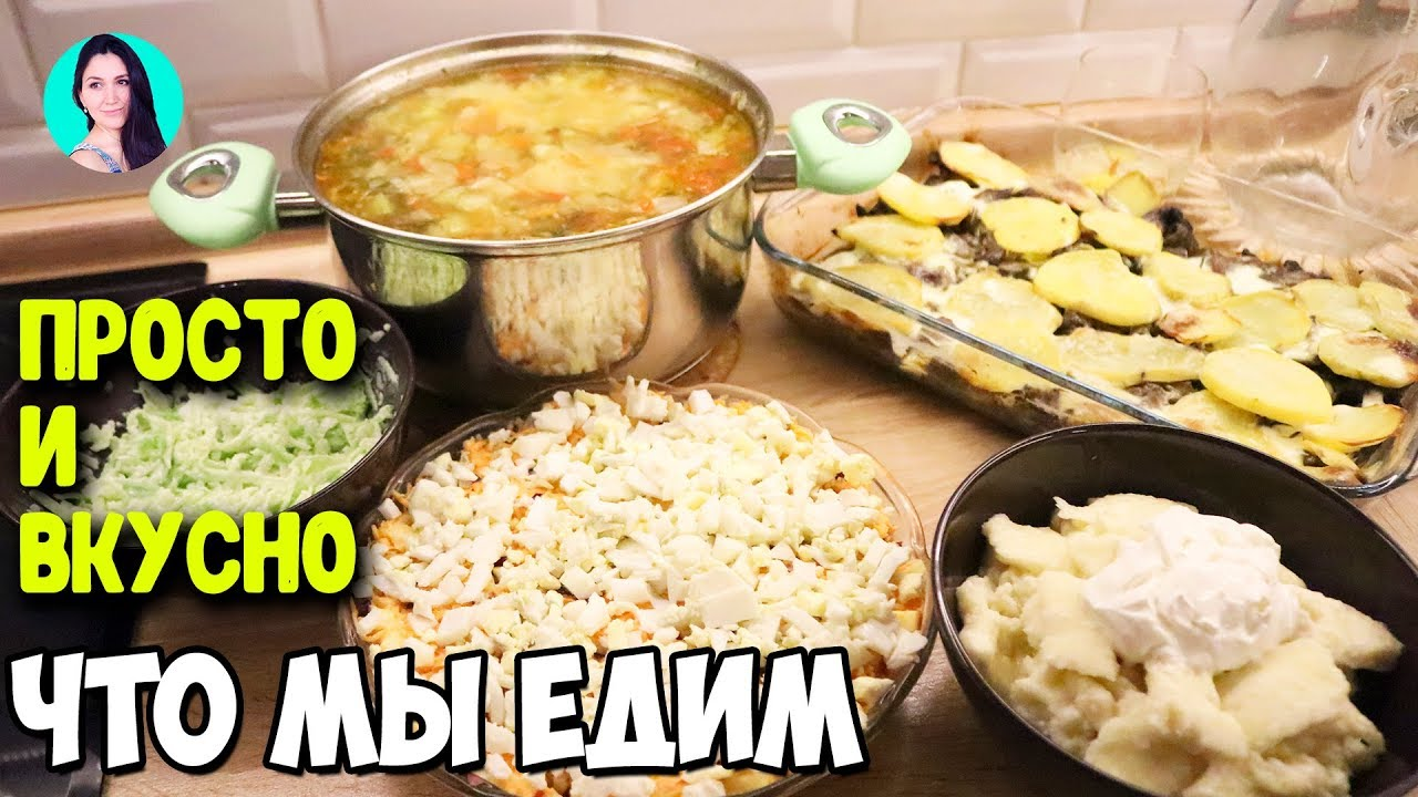 МЕНЮ НА НЕДЕЛЮ: Суп крестьянский, салат, ленивые вареники ♥ Меню на день # 35 ♥ Анастасия Латышева