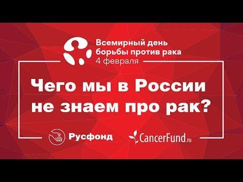 Чего мы в России не знаем про рак?