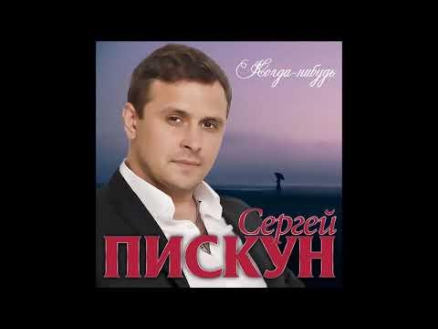 """Этот трек ищут все """"Сергей Пискун - Когда нибудь"""""""