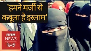 Hindu girls conversion in Pakistan: What are the girls saying? (BBC Hindi)