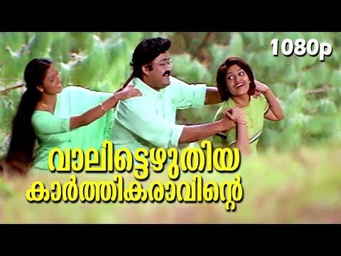 Valittezhuthiya Lyrics - വാലിട്ടെഴുതിയ കാർത്തിക രാവിന്റെ - Life Is Beautiful  Malayalam Movie Song Lyrics