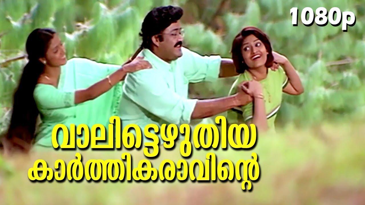 Download Vaalittezhuthiya HD 1080p   Mohanlal, Samyuktha Varma, Geethu Mohandas   Life is Beautiful