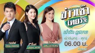 Live : ข่าวเช้าไทยรัฐ เล่าชัด ดูสบาย | 18 ก.ย. 62