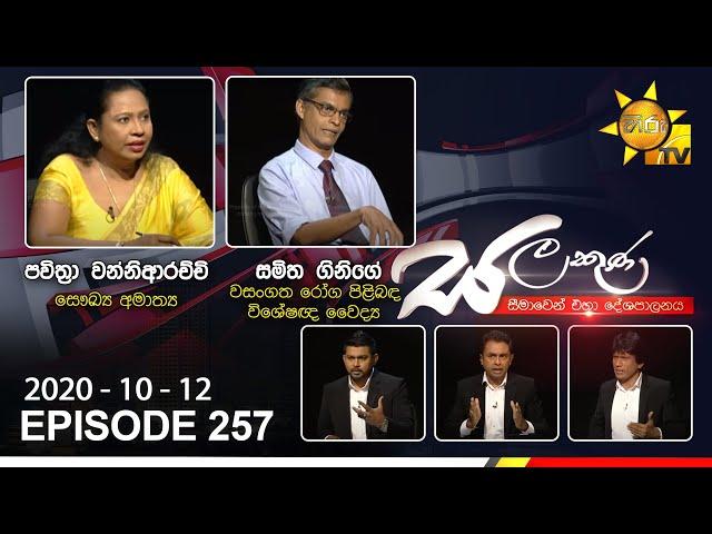 Hiru TV Salakuna   Pavithra Wanniarachchi   Samitha Ginige   EP 257   2020-10-12
