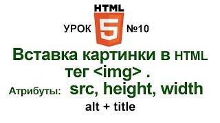 тег img вставка картинки в HTML Атрибуты src, height, width. HTML5 Как разместить картинку Урок 10