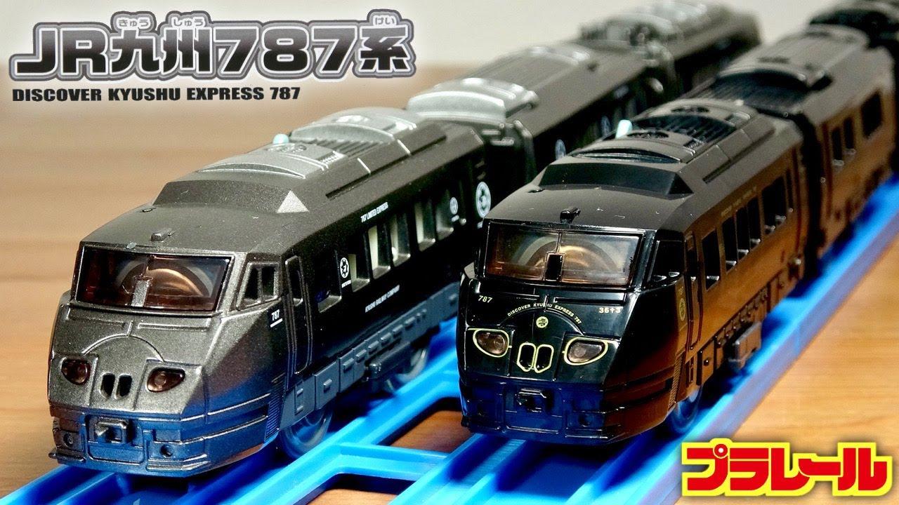 どっちも最高や☆プラレール 新車 JR九州787系 36ぷらす3 & 特急電車 ベースの金型は同じかな? 色合い的には昔の方が好きかも どたらも細かいラッピング系は良く再現されてますね!