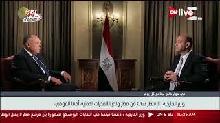 سامح شكري: لا ننتظر شئ من قطر ولدينا القدرات لحماية أمننا القومي