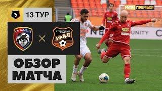 19.10.2019 Тамбов - Урал - 1:2. Обзор матча