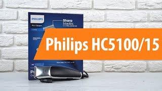 Розпакування машинки для стрижки Philips HC5100/15 / Unboxing Philips HC5100/15