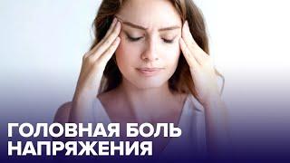 Головная боль НАПРЯЖЕНИЯ почему она возникает
