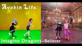 АВАКИН ЛАЙФ: КЛИП НА ПЕСНЮ IMAGINE DRAGONS - BELIEVER (ДОСМОТРИТЕ ДО КОНЦА!)