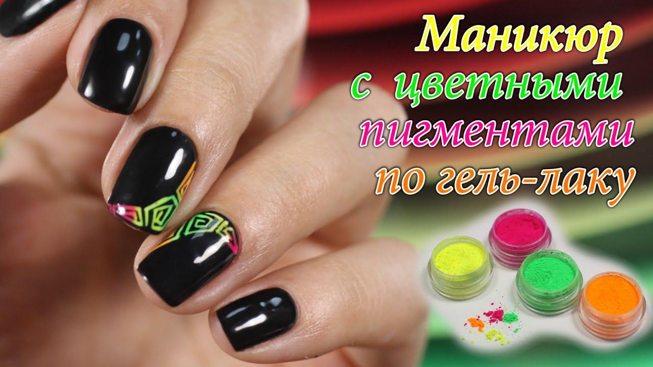 Пигмент цветной для ногтей