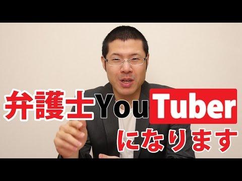 弁護士YouTube…