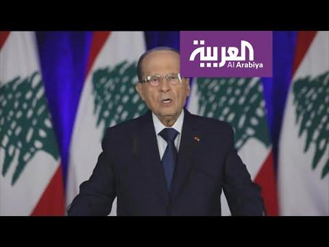 متظاهروا لبنان يستقبلون خطاب رئيسهم على طريقتهم  - نشر قبل 3 ساعة