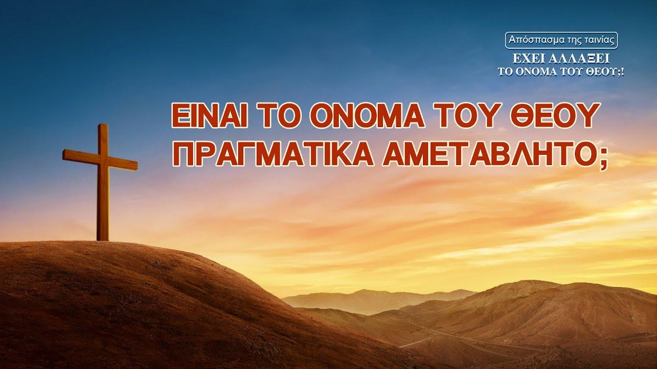 Ελληνικές ταινίες «Έχει αλλάξει το όνομα του Θεού;!» (2) - Είναι το όνομα του Θεού πραγματικά αμετάβλητο;
