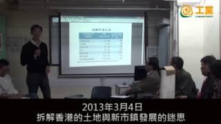 (工黨) 姚松炎講座:拆解香港的土地與新市鎮發展的迷思 (一)