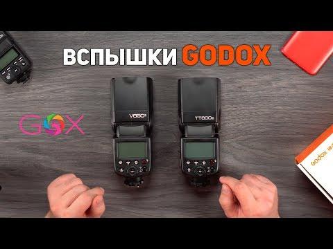 Godox TT600 и