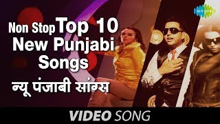 Non Stop Top 10 New Punjabi Songs | Bhangra Mix | Top Punjabi Video Songs Collections
