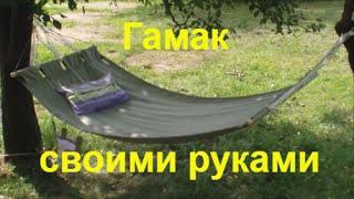 Как сделать гамак своими руками  how to make a hammock with his hands(Сделай сам, гамак своими руками в домашних условиях  how to make a hammock with his hands., 2016-08-11T18:59:23.000Z)