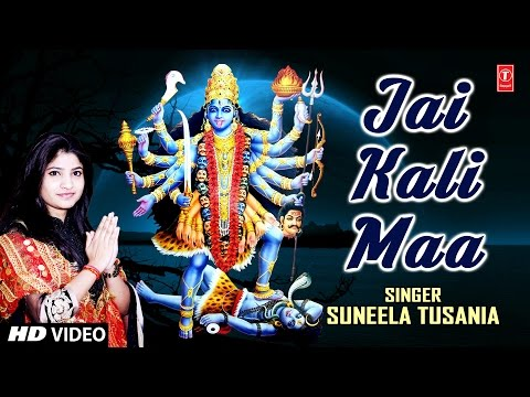 Jai Kali Maa, Devi Bhajan By SUNEELA TUSANIA I Full Video Song I T-Series Bhakti Sagar