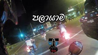 Police Vs Stunt Rider | vLog#6 | Police Chase #1