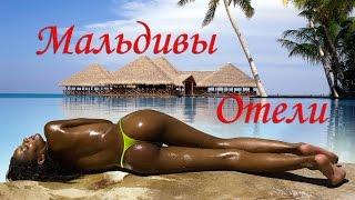 Отели Мальдив! Отель Сан Айлэнд Ресорт энд Спа 5* Самый большой и шикарный отель на острове Мальдив!(http://goo.gl/D71qac Самый большой отель на Мальдивах, отель Сан Айлэнд Ресорт энд Спа 5* (Sun Island Resort & Spa *****), полных..., 2016-08-29T04:17:57.000Z)